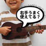 無料楽譜でクレイジーGを弾こう