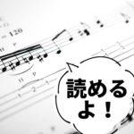 この記事では簡単なタブ譜の読み方から五線譜の読み方までを解説しています